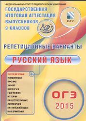 Егэ 2015. русский язык. репетиционные варианты