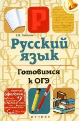 Русский язык, готовимся к ОГЭ, Амелина Е.В., 2015