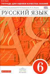 Тетрадь для оценки качества знаний по русскому языку, 6 класс, Львов В.В., 2015