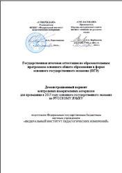 ОГЭ 2015, Русский язык, 9 класс, Демонстрационный вариант
