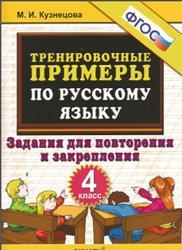 Тренировочные примеры по русскому языку, Задания для повторения и закрепления, 4 класс, Кузнецова М.И., 2016