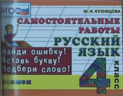 Русский язык, Самостоятельные работы, 4 класс, Кузнецова М.И., 2015