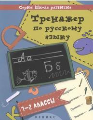 Тренажёр по русскому языку, 1-2 класс, Беленькая Т., 2015