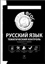 Русский язык, 5 класс, Тематический контроль, Рабочая тетрадь, Цыбулько И.П., 2015
