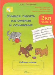 Учимся писать изложение и сочинение, 2 класс, Рабочие тетради, Часть 1, Тикунова Л.И., 2011