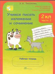 Учимся писать изложение и сочинение, 2 класс, Рабочая тетрадь, Часть 2, Тикунова Л.И., 2011