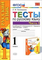 Тесты по русскому языку, 1 класс, Часть 1, Тихомирова Е.М., 2015