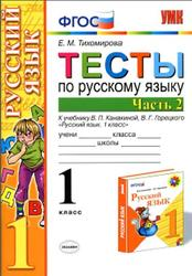 Тесты по русскому языку, 1 класс, Часть 2, Тихомирова Е.М., 2015