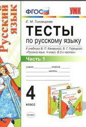 Тесты по русскому языку, 4 класс, Часть 1, Тихомирова Е.М., 2015