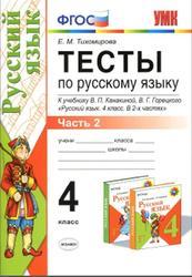Тесты по русскому языку, 4 класс, Часть 2, Тихомирова Е.М., 2015
