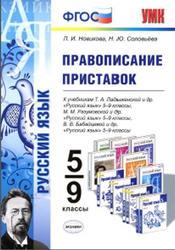 Правописание приставок, 5-9 класс, Новикова Л.И., Соловьёва Н.Ю., 2015