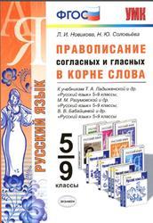 Правописание согласных и гласных в корне слова, 5-9 класс, Новикова Л.И., Соловьёва Н.Ю., 2015