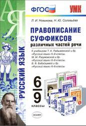 Правописание суффиксов различных частей речи, 6-9 класс, Новикова Л.И., Соловьёва Н.Ю., 2015