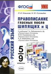 Правописание гласных после шипящих и Ц, 5-9 класс, Новикова Л.И., Соловьёва Н.Ю., 2015