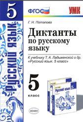 Диктанты по русскому языку, 5 класс, Потапова Г.Н., 2015