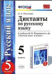Диктанты по русскому языку, 5 класс, Политова И.Н., 2015