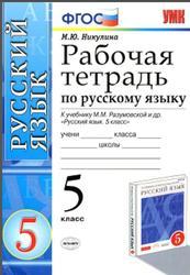 Рабочая тетрадь по русскому языку, 5 класс, Никулина М.Ю., 2014