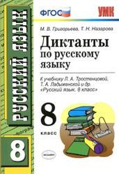 Диктанты по русскому языку, 8 класс, Григорьева М.В., Назарова Т.Н., 2014