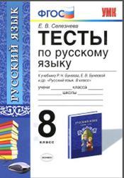 Тесты по русскому языку, 8 класс, Селезнева Е.В., 2014