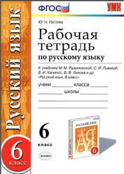 Рабочая тетрадь по русскому языку, 6 класс, Гостева Ю.Н., 2015