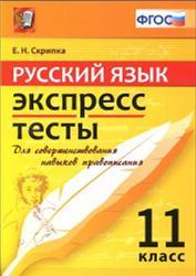 Русский язык, Экспресс-тесты, 11 класс, Скрипка Е.Н., 2015