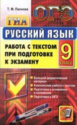 ОГЭ, Русский язык, 9 класс, Работа с текстом при подготовке к экзамену, Пахнова Т.М., 2015