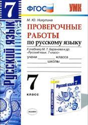 Русский язык, Проверочные работы, 7 класс, Никулина М.Ю., 2015