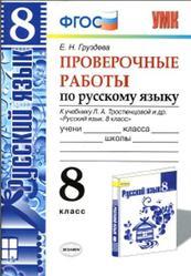 Русский язык, Проверочные работы, 8 класс, Груздева Е.Н., 2015