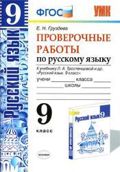 Русский язык, Проверочные работы, 9 класс, Груздева Е.Н., 2015