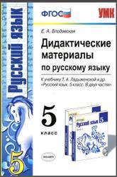 Дидактические материалы по русскому языку, 5 класс, Влодавская Е.А., 2014