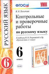 Контрольные и проверочные работы по русскому языку, 6 класс, Политова И.Н., 2015