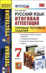 Русский язык, Итоговая аттестация, Типовые тестовые задания, 7 класс, Хаустова Д.А., 2014