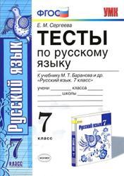 Тесты по русскому языку, 7 класс, Сергеева К.М., 2015