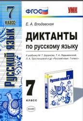 Диктанты по русскому языку, 7 класс, Влодавская Е.А., 2014