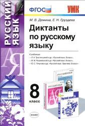 Диктанты по русскому языку, 8 класс, Демина М.В., Груздева Е.Н., 2015