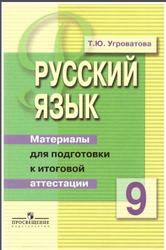Русский язык, 9 класс, Материалы для подготовки к итоговой аттестации, Угроватова Т.Ю., 2009
