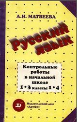 Тематические и итоговые контрольные работы по русскому языку в начальной школе, 1-4 класс, Матвеева А.Н., 1996
