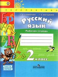 Русский язык, 2 класс, Рабочая тетрадь, Климанова Л.Ф., Бабушкина Т.В., 2015