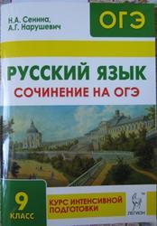 Русский язык, 9 класс, Сочинение на ОГЭ, Курс интенсивной подготовки, Сенина Н.А., Нарушевич А.Г., 2015