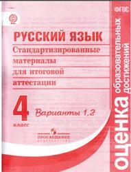 Русский язык, 4 класс, Стандартизированные материалы для итоговой аттестации, Варианты 1,2, 2013