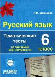 Русский язык, 6 класс, Тематические тесты по программе, Разумовской М.М., 2014