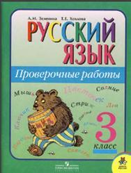 Русский язык, 3 класс, Проверочные работы, Зеленина Л.М., Хохлова Т.Е., 2011