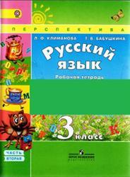 Русский язык, 3 класс, Рабочая тетрадь, Часть 2, Климанов Л.Ф., Бабушкина Т.В., 2015