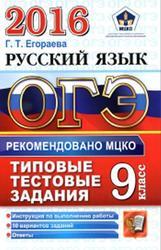 ОГЭ 2016, Русский язык, 9 класс, Типовые тестовые задания, Егораева Г.Т.