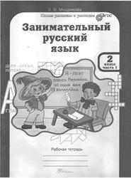 Занимательный русский язык, 2 класс, Рабочая тетрадь, Часть 1, Мищенкова Л.В.