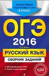 ОГЭ 2016, Русский язык, 9 класс, Cборник заданий, Львова С.И., 2015
