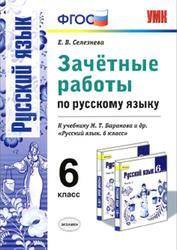 Зачётные работы по русскому языку, 6 класс, Селезнева Е.В., 2016
