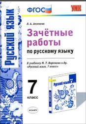 Зачётные работы по русскому языку, 7 класс, Аксенова Л.А., 2016
