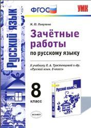 Зачётные работы по русскому языку, 8 класс, Никулина М.Ю., 2016