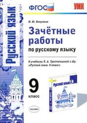 Зачётные работы по русскому языку, 9 класс, Никулина М.Ю., 2016